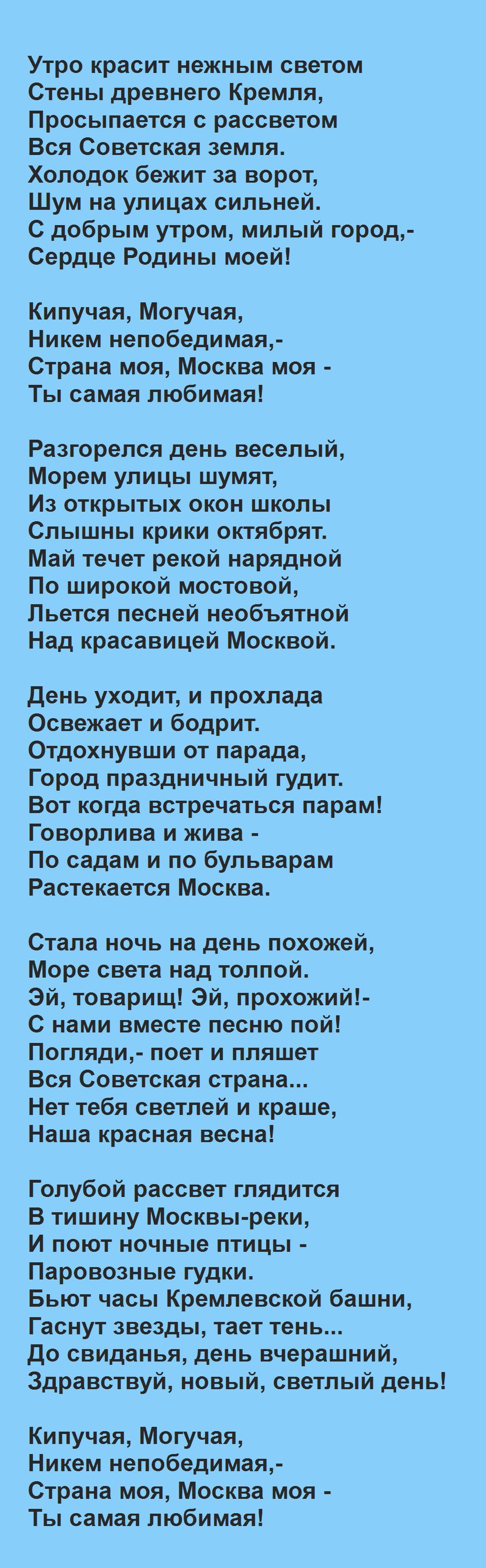 Песни на 1 мая советские, скачать бесплатно
