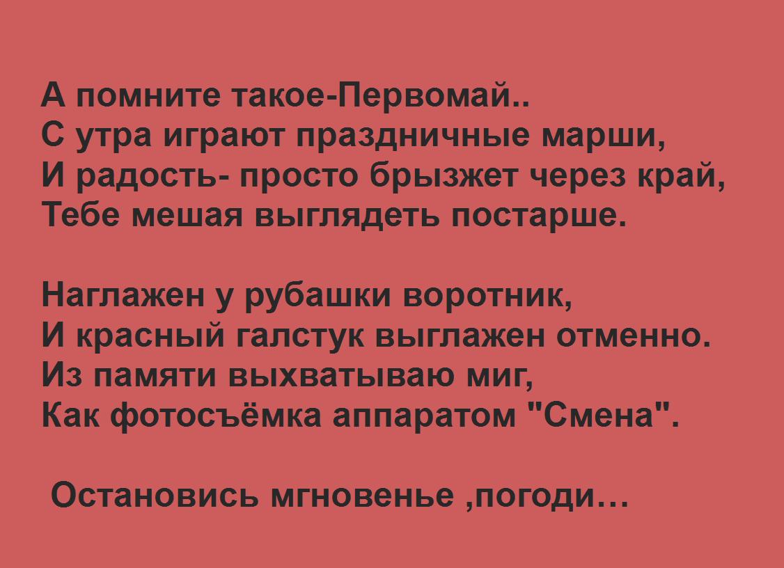 Песни СССР на 1 мая