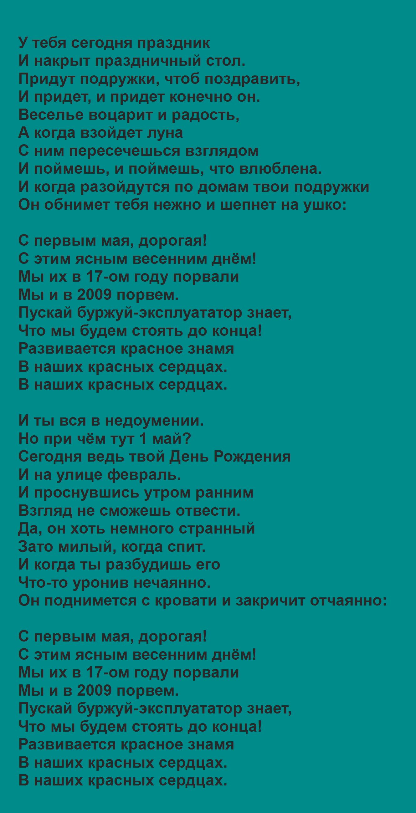 Песни 1 мая праздник Весны и Труда