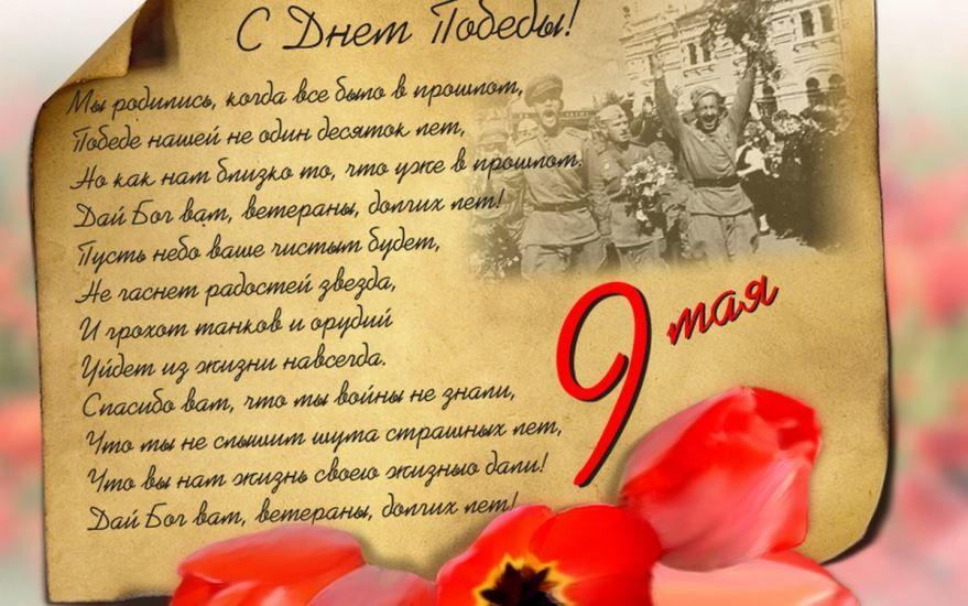9 мая День Победы картинки, поздравления