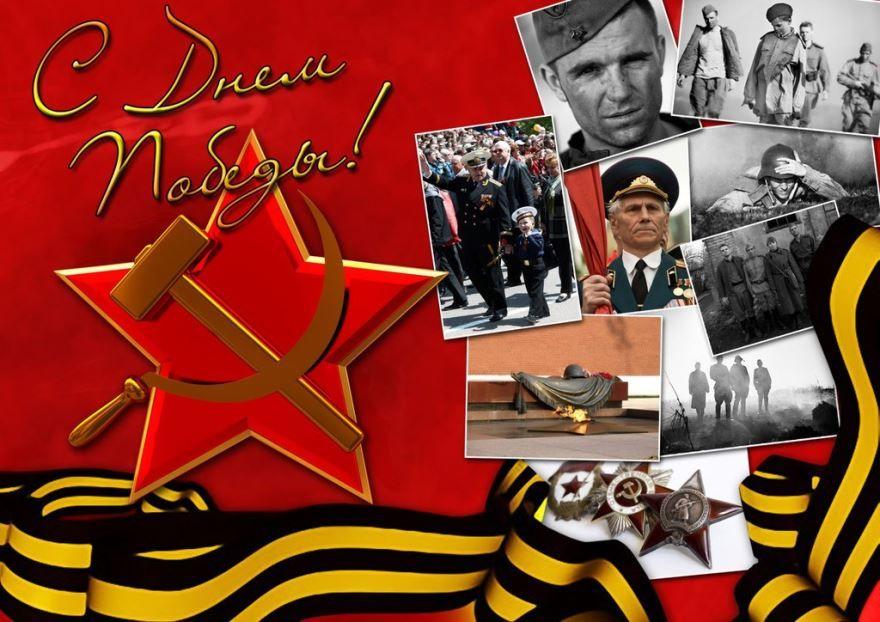 Картинки С Днем Победы 9 мая бесплатно