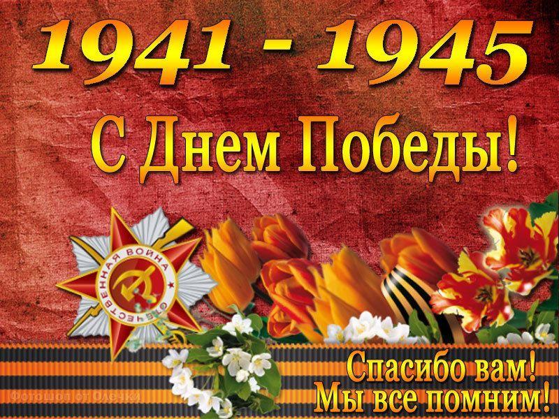 Поздравления С Победой 9 мая, открытки