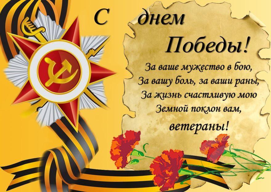 Поздравления С Днем Победы 9 мая открытки