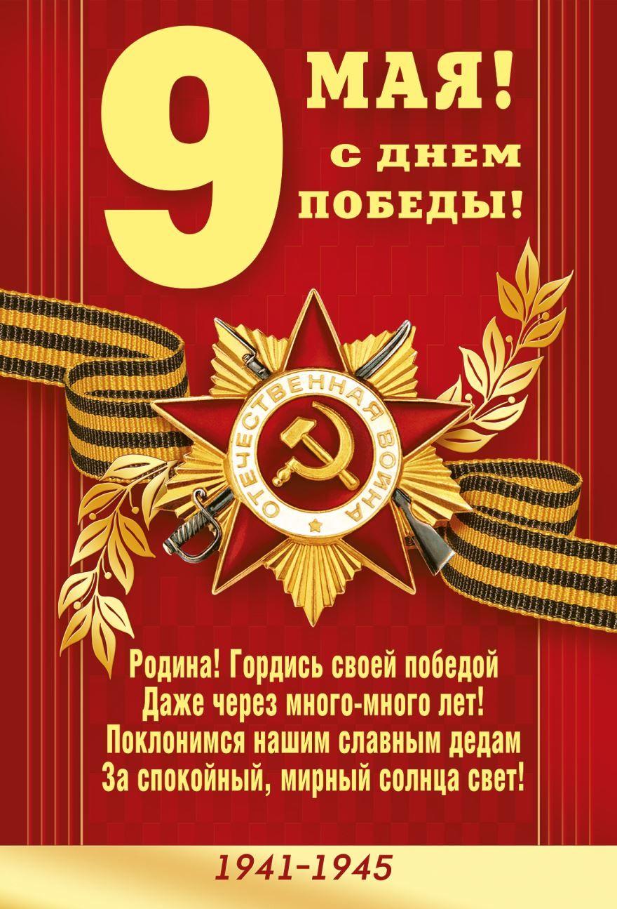 Поздравления С Днем Победы 9 мая