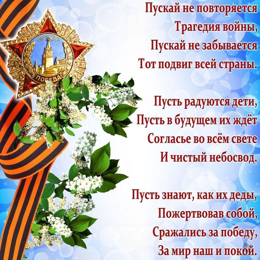 9 мая День Победы поздравления, скачать бесплатно
