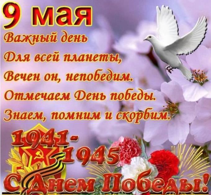 Поздравление С Днем Победы в стихах