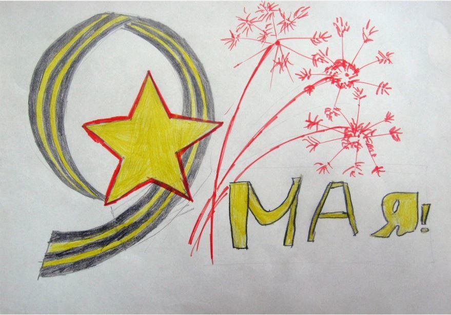 Рисунки 9 мая День Победы для детей, в детский сад