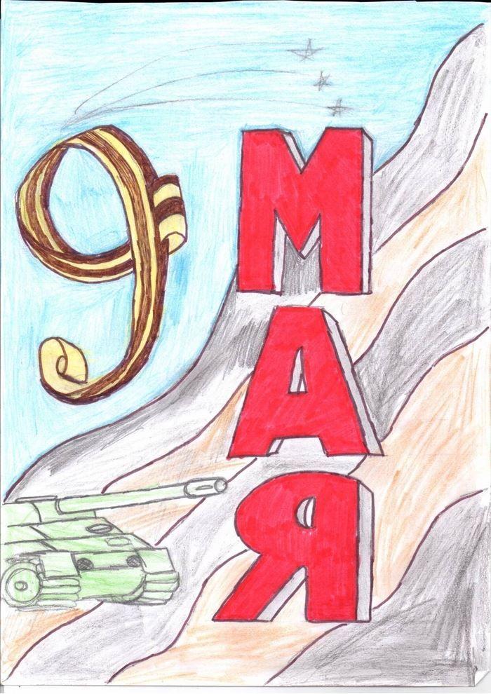 9 мая картинки, рисунки руками детей 3 класс