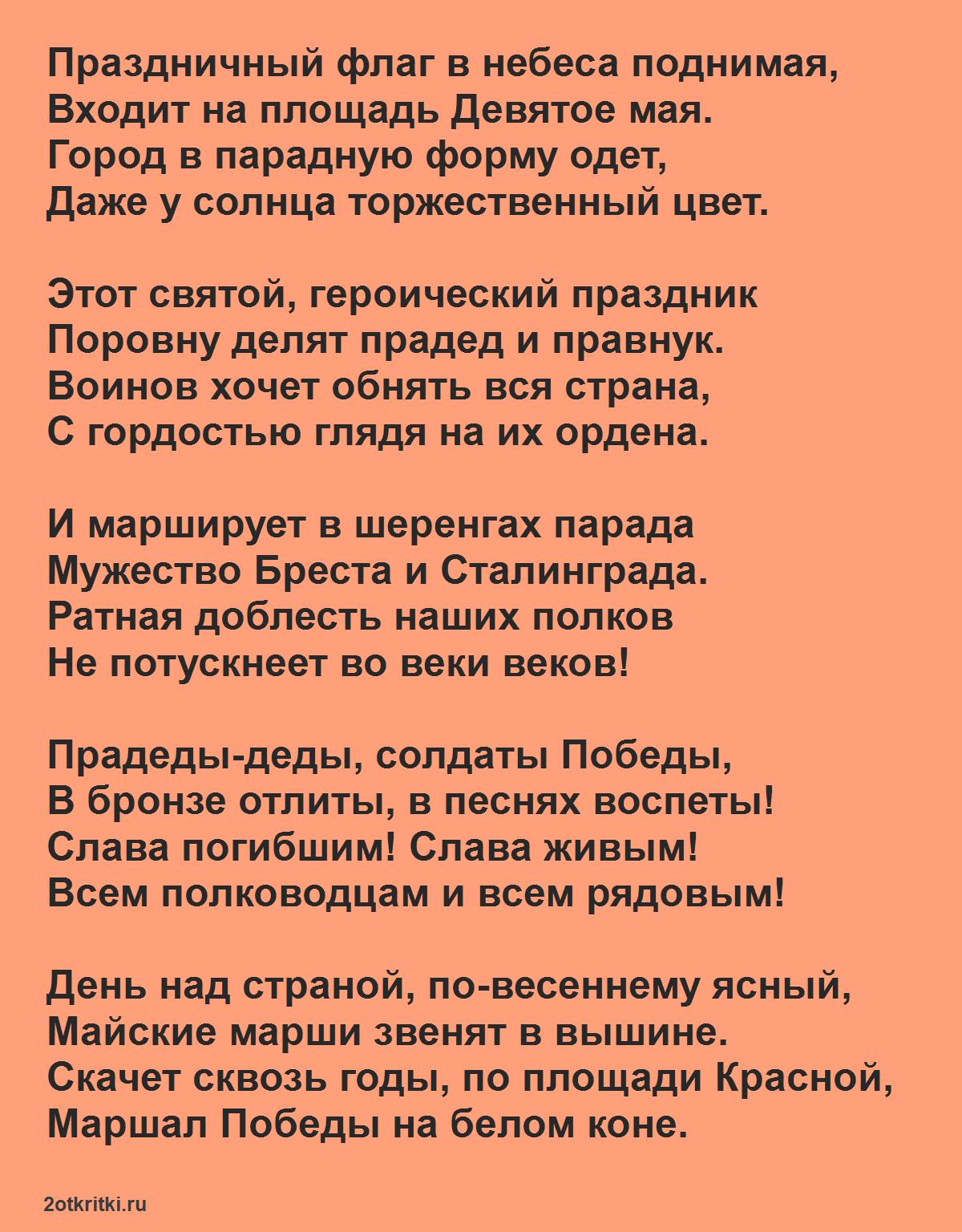 Стих про 9 мая - 9 мая