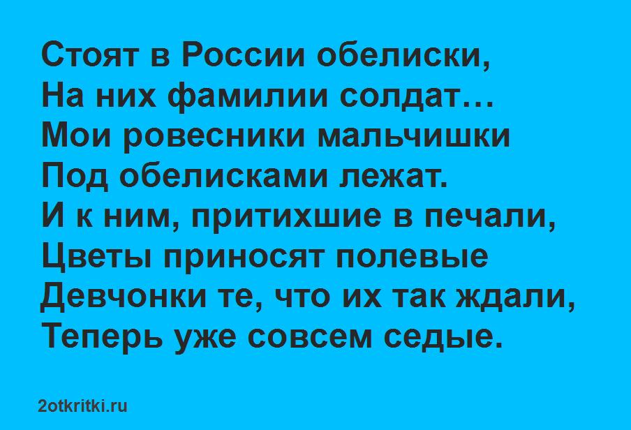 Стихи поздравления С Победой 9 мая - Обелиски