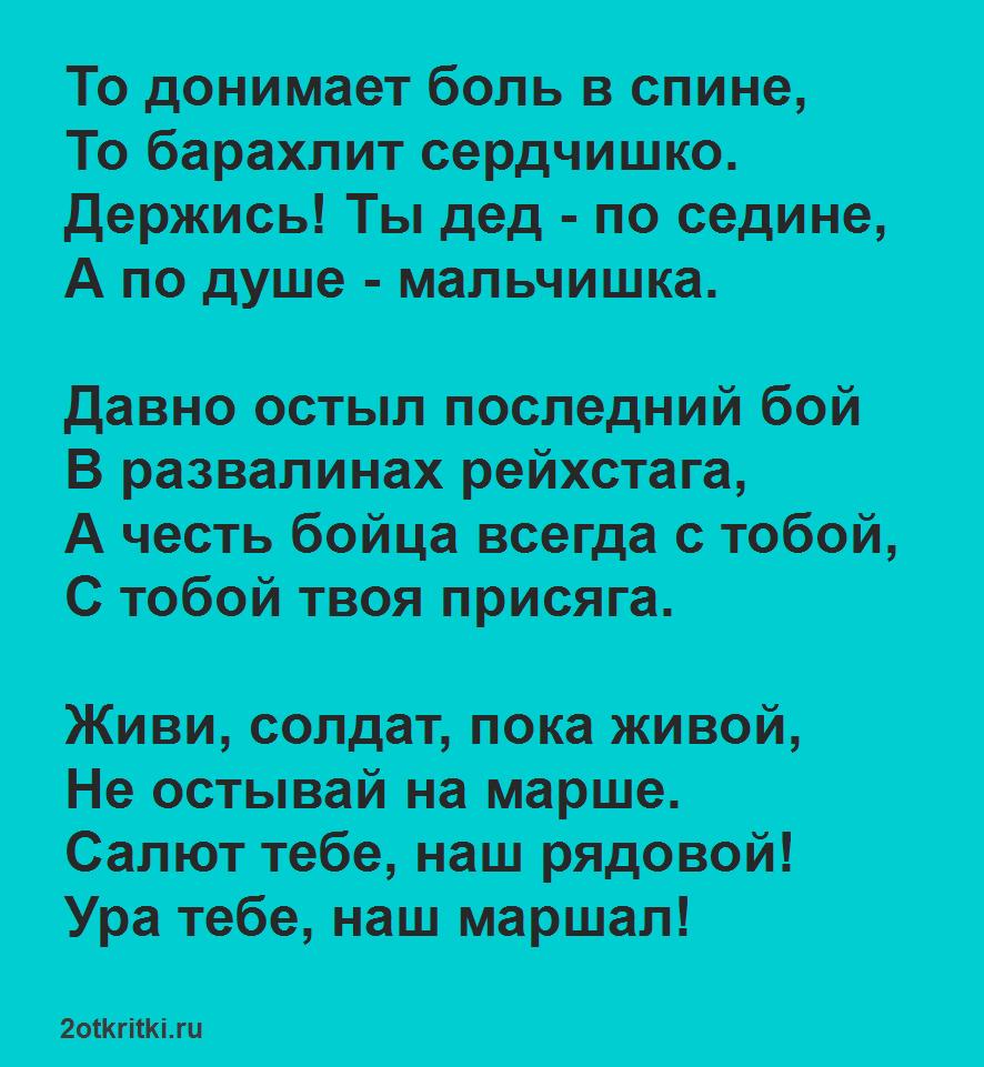 Стихи на 9 мая для детей - Ветерану