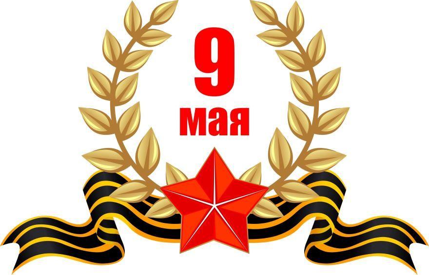 Скачать бесплатно с 9 мая