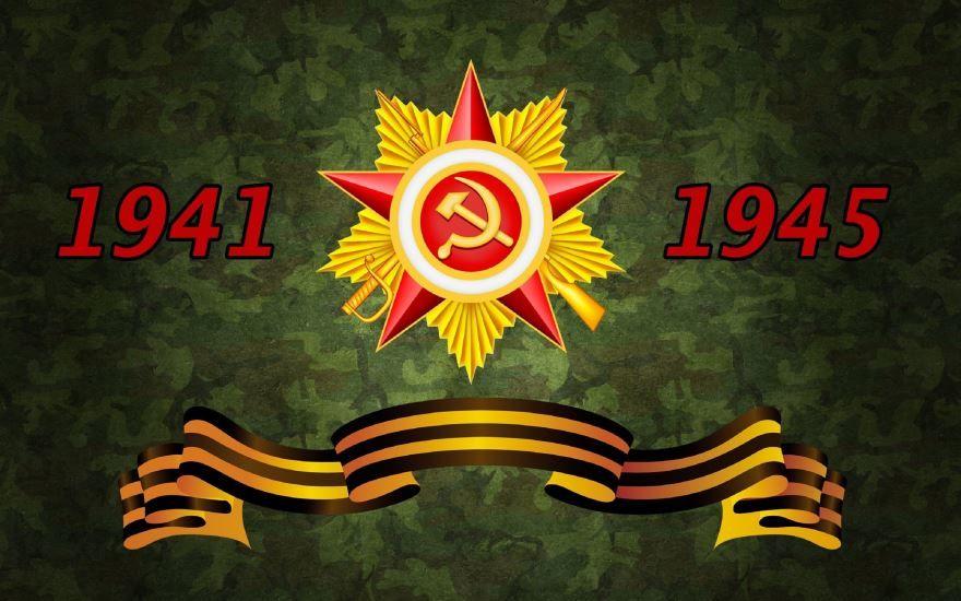 Открытки 9 мая День Победы скачать бесплатно