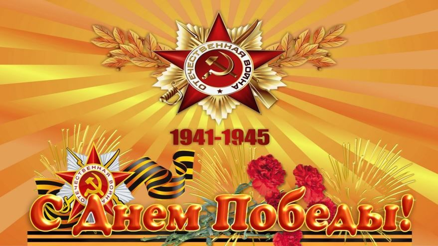 Картинки 9 мая День Победы скачать бесплатно