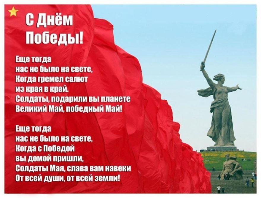 9 мая День Победы, поздравления скачать бесплатно