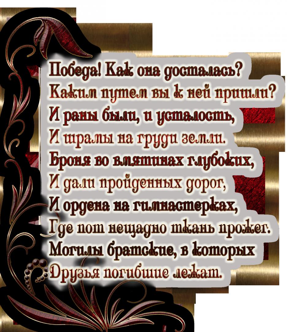 Открытки на 9 мая С Днем Победы, стихи
