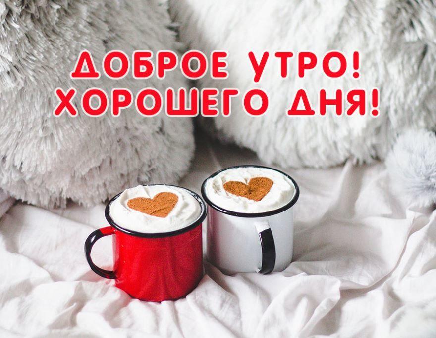 Картинки с пожеланием доброго утра и дня