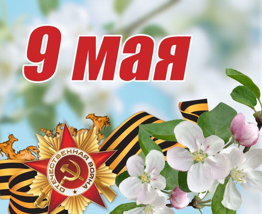 Скачать открытку С Днем 9 мая