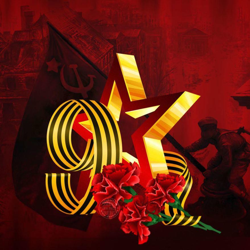 Скачать открытку С Днем Победы 9 мая