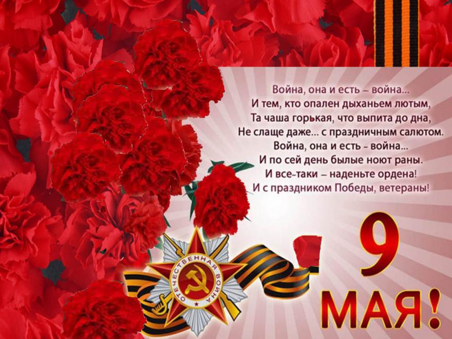 Поздравление с 9 мая, открытка бесплатно