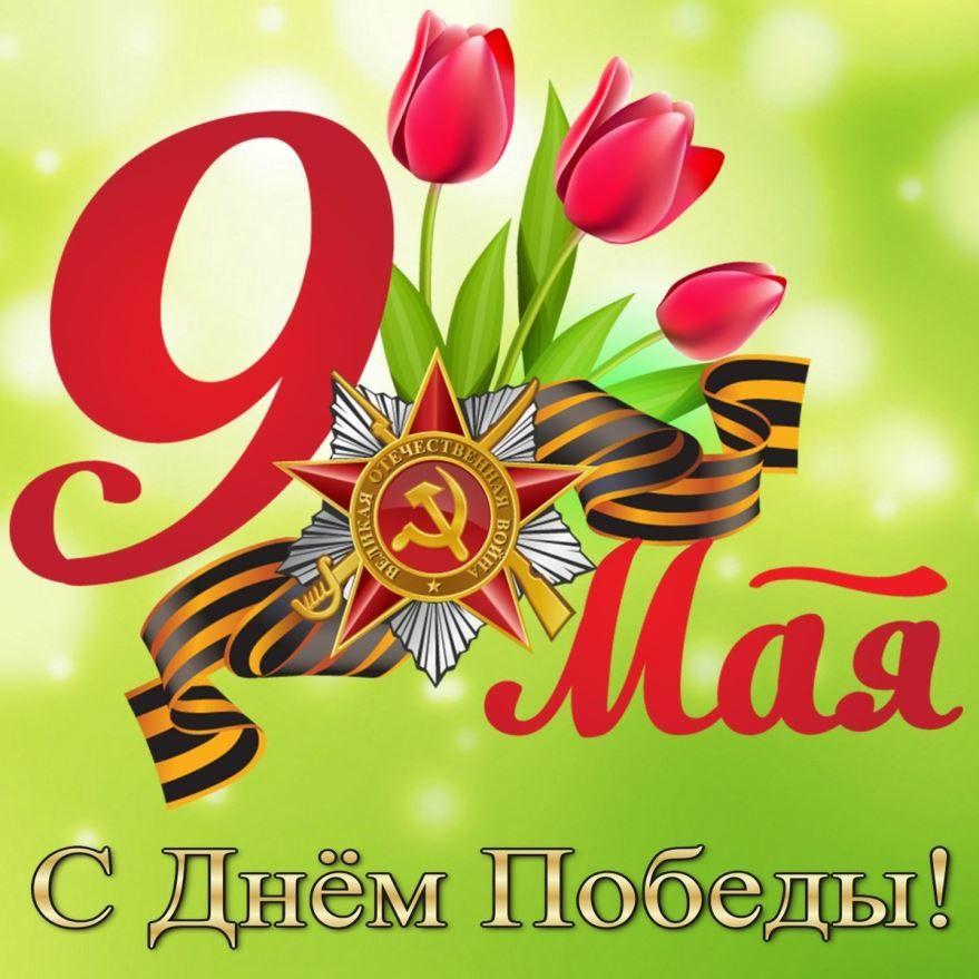 Поздравления С Днем 9 мая открытки бесплатно