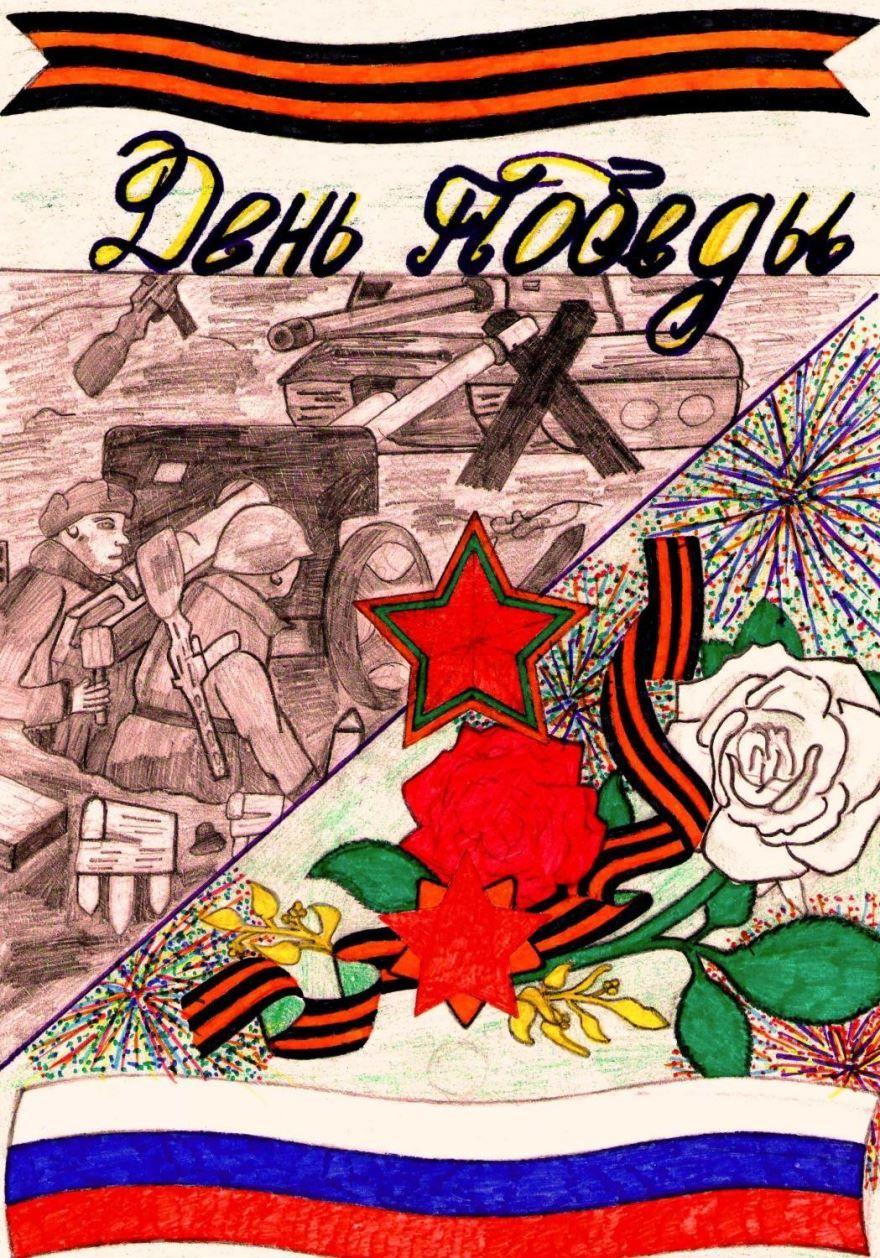Рисунок 9 мая День Победы 4 класс