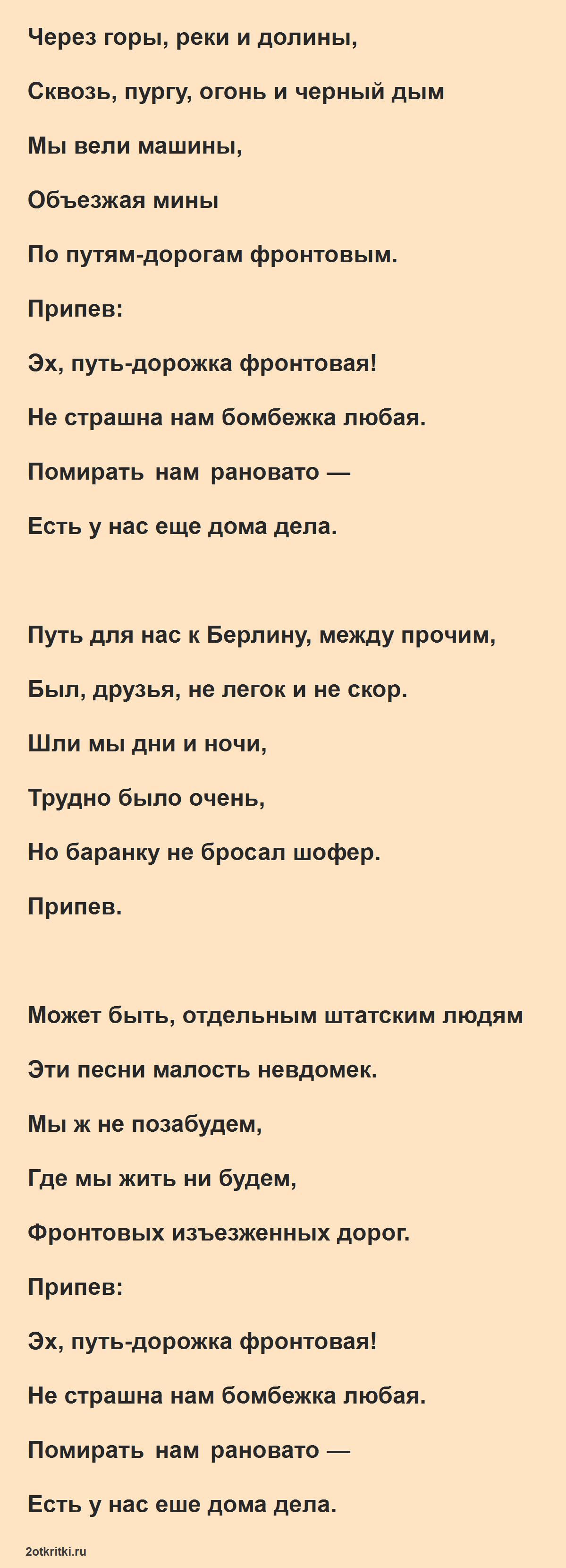 Тексты военных песен к 9 мая - Дорожка фронтовая