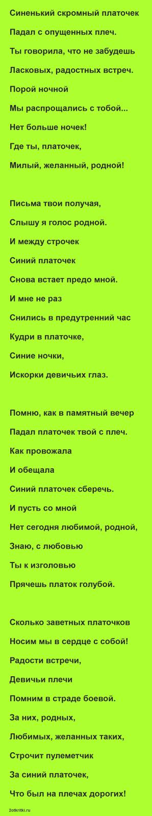 Военные песни к 9 мая для школьников - Синий платочек