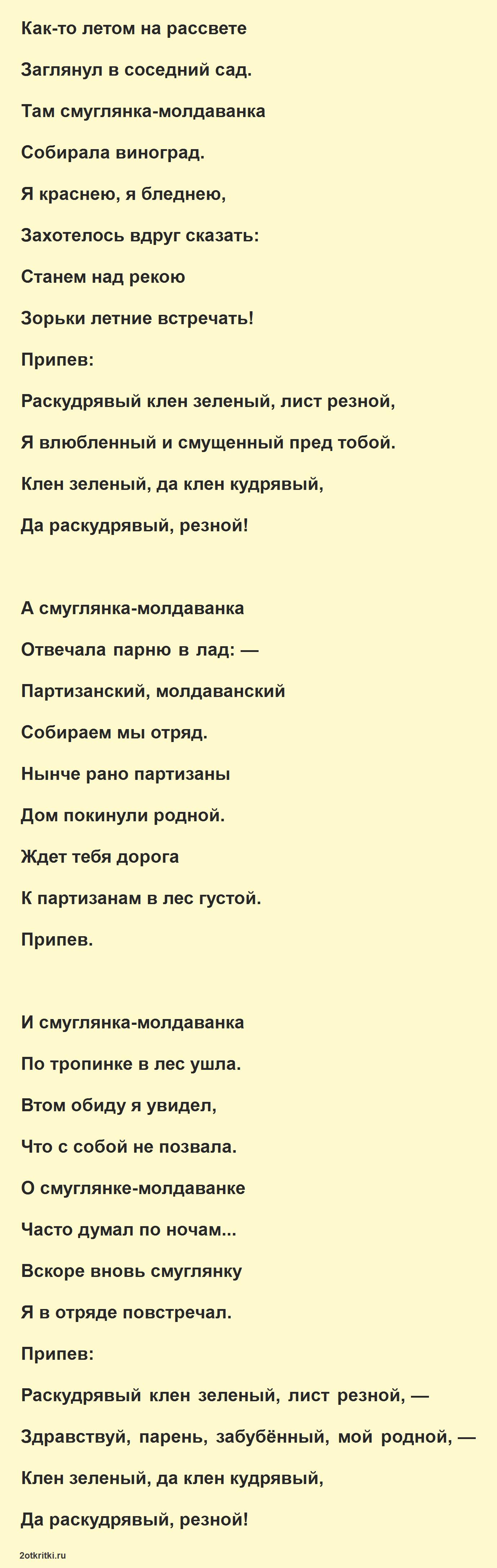 Военные песни текст - Смуглянка