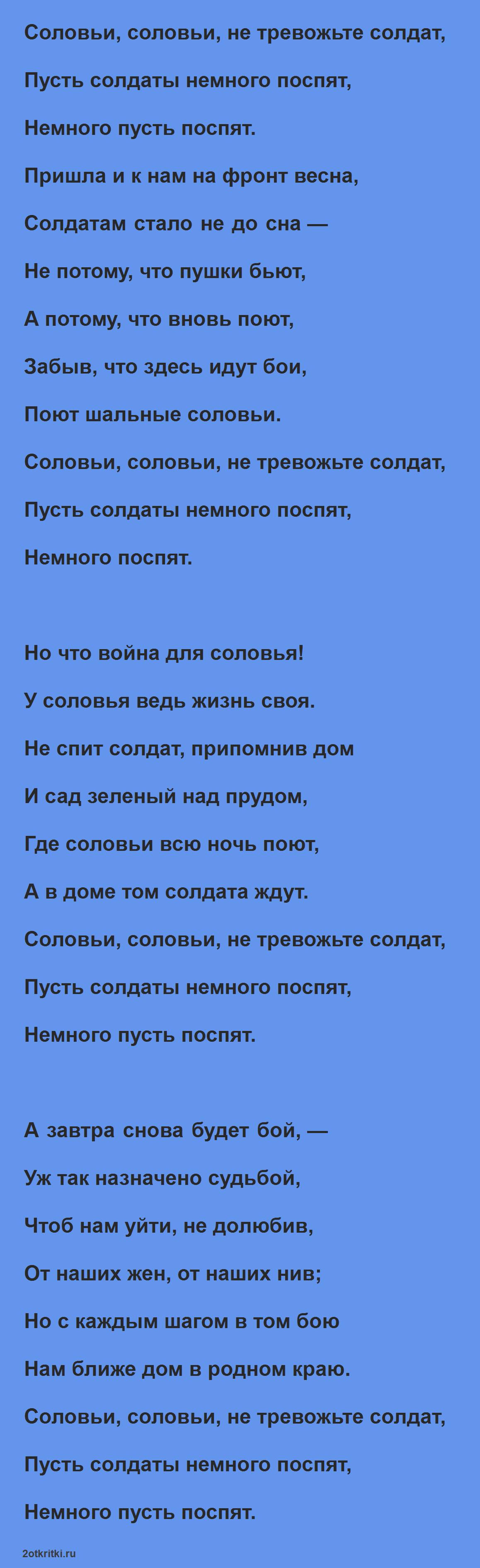 Военные песни на 9 мая - Соловьи