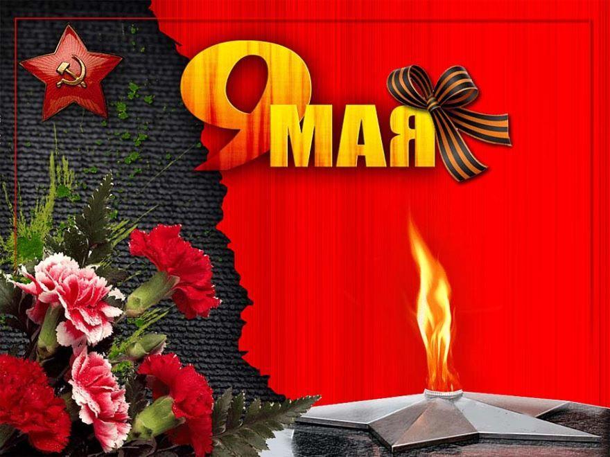 Открытка 9 мая День Победы, скачать бесплатно