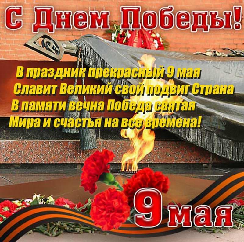 Скачать бесплатно открытку с поздравлением на 9 мая