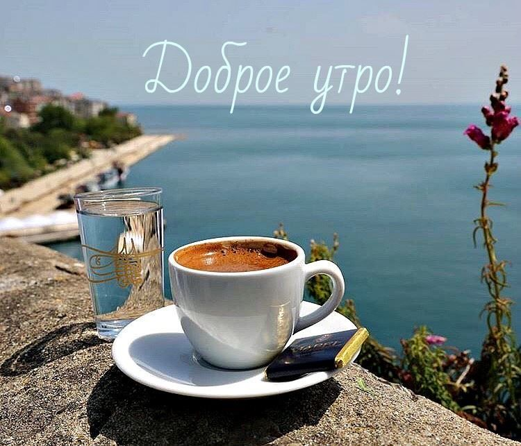 Доброе утро прекрасного дня и настроения картинки