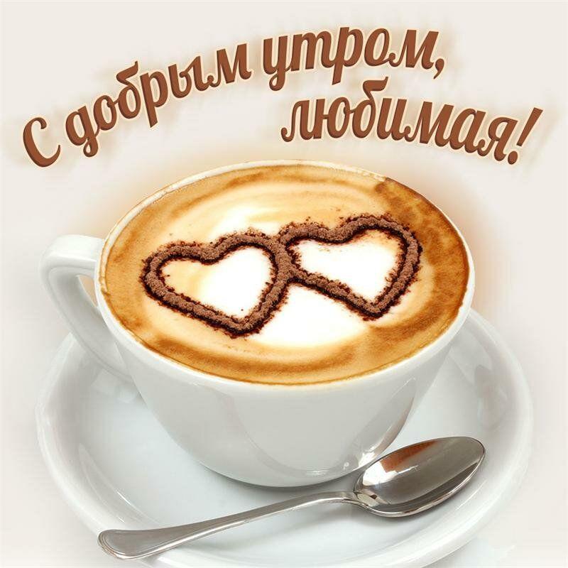 Доброго утра, прекрасного дня красивая картинка девушке