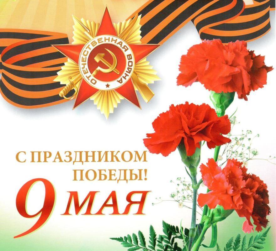 В праздником Победы 9 мая, поздравления в прозе