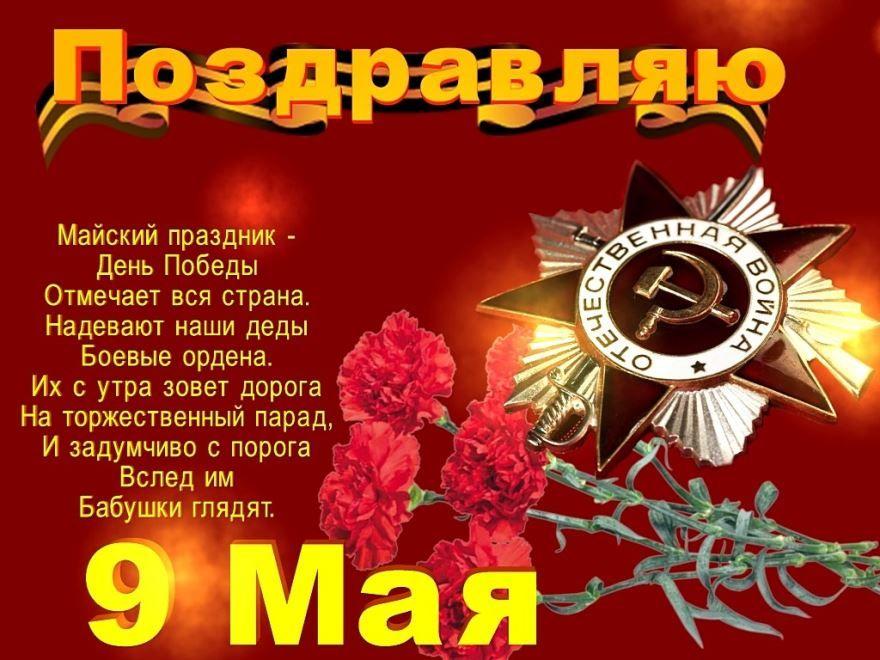 С праздником 9 мая в прозе