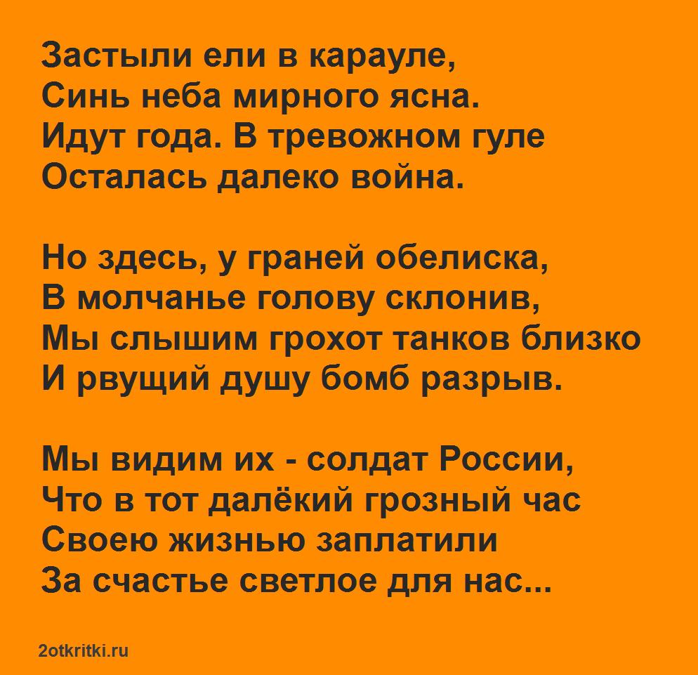 Стихотворение на 9 мая для детей - У обелиска