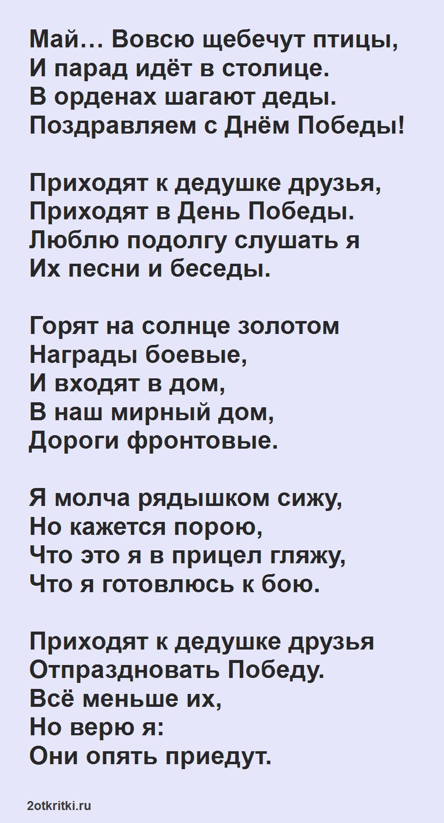 Стихотворение на 9 мая трогательное до слез - Дедушкины друзья