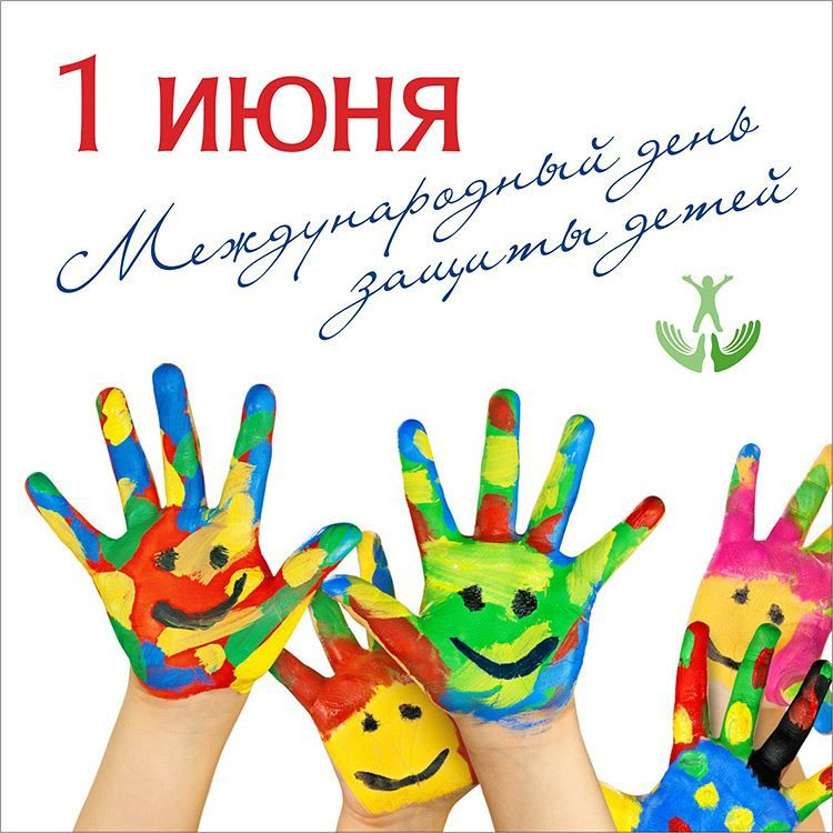1 июня день защиты детей
