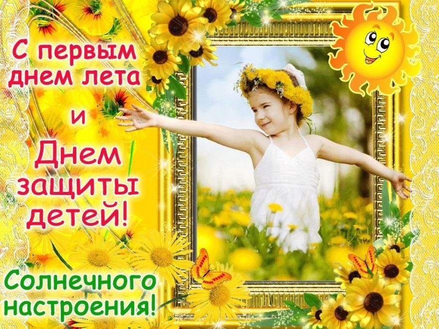 1 июня защита детей картинки красочные