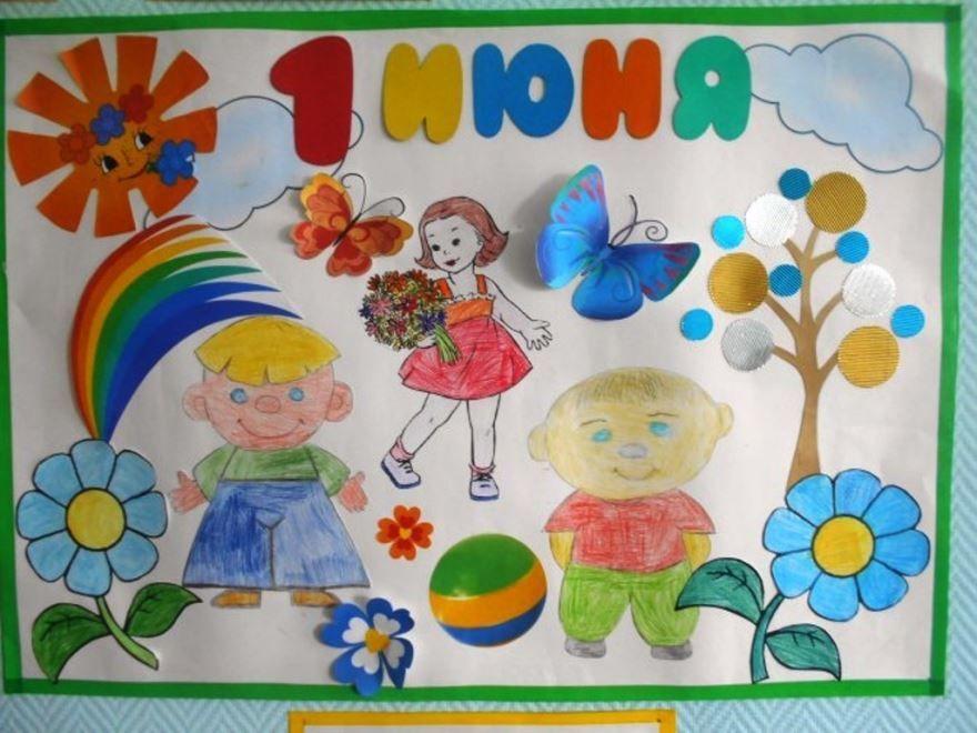 1 июня день защиты детей детские рисунки, скачать бесплатно
