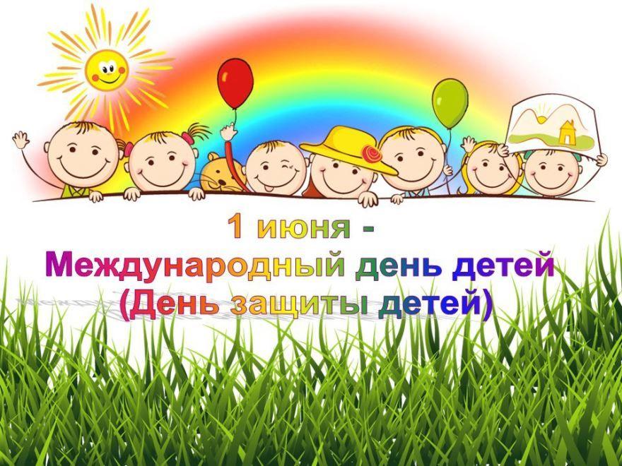 1 июня открытки детям