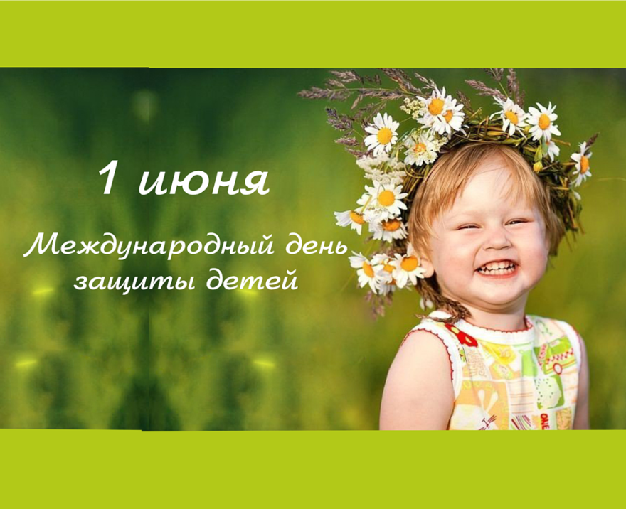 Открытки 1 июня - день защиты детей