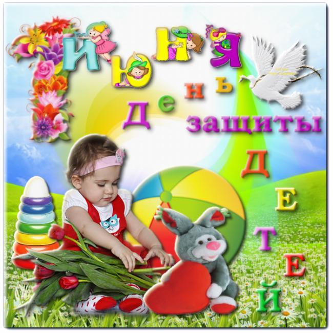 Скачать бесплатно красивую открытку на 1 июня день защиты детей