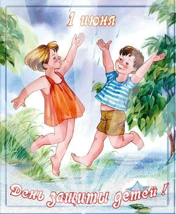 1 июня день защиты детей открытка