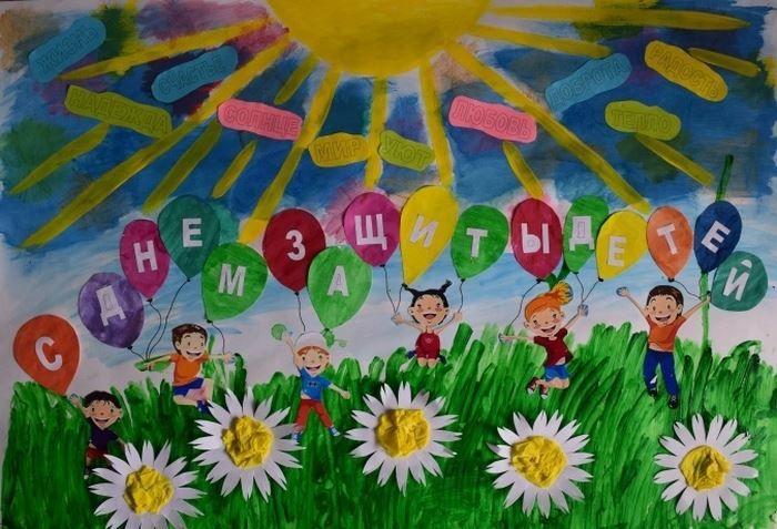 Детские рисунки к 1 июня
