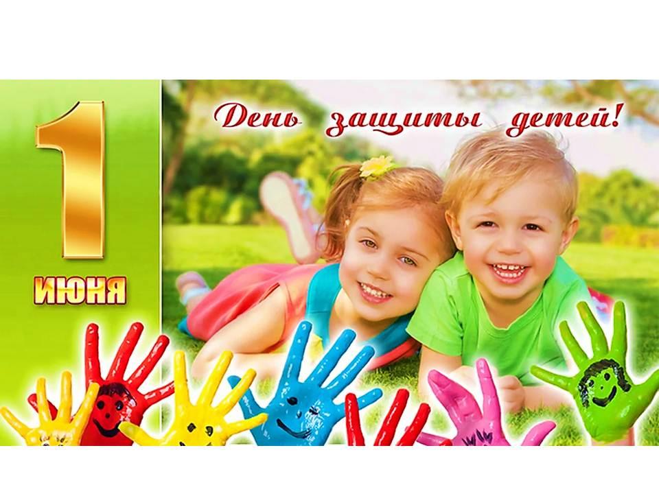День детей 1 июня