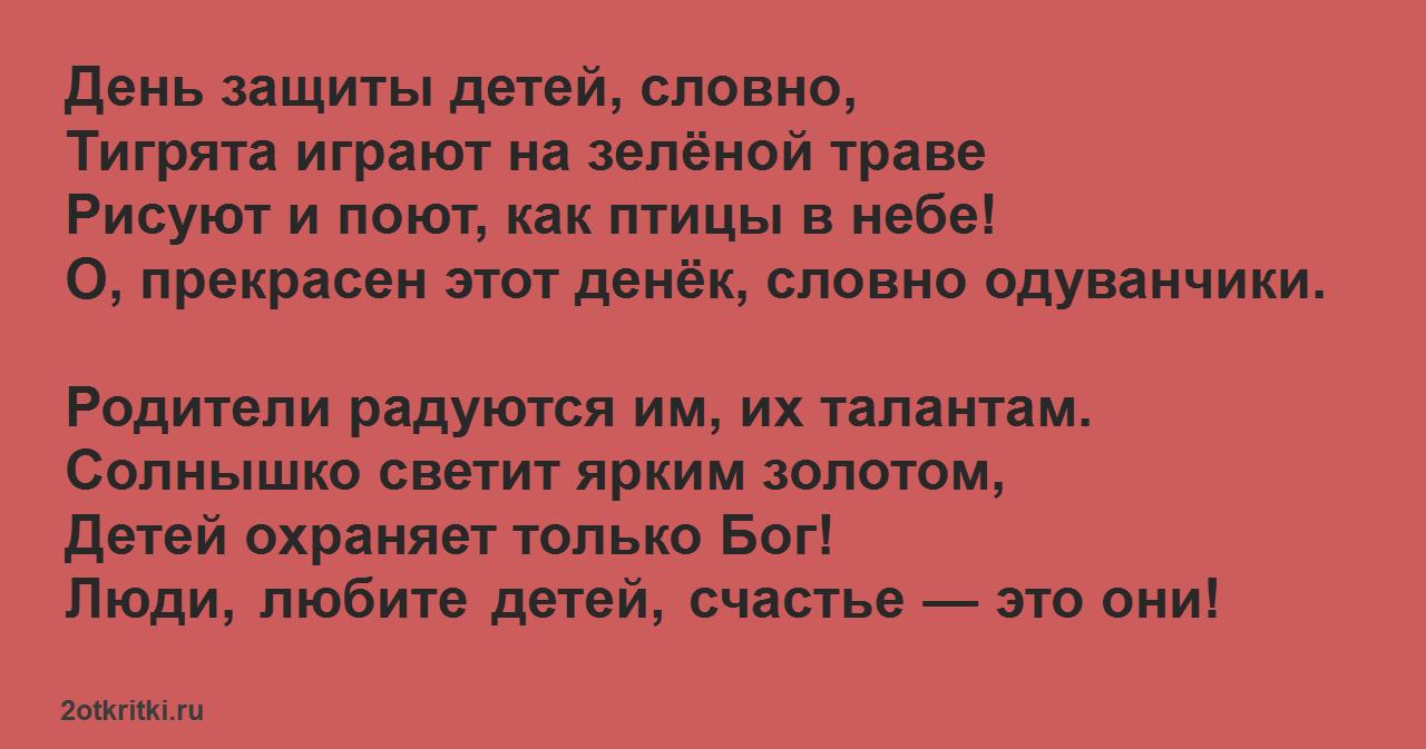 Стих на 1 июня - день защиты детей