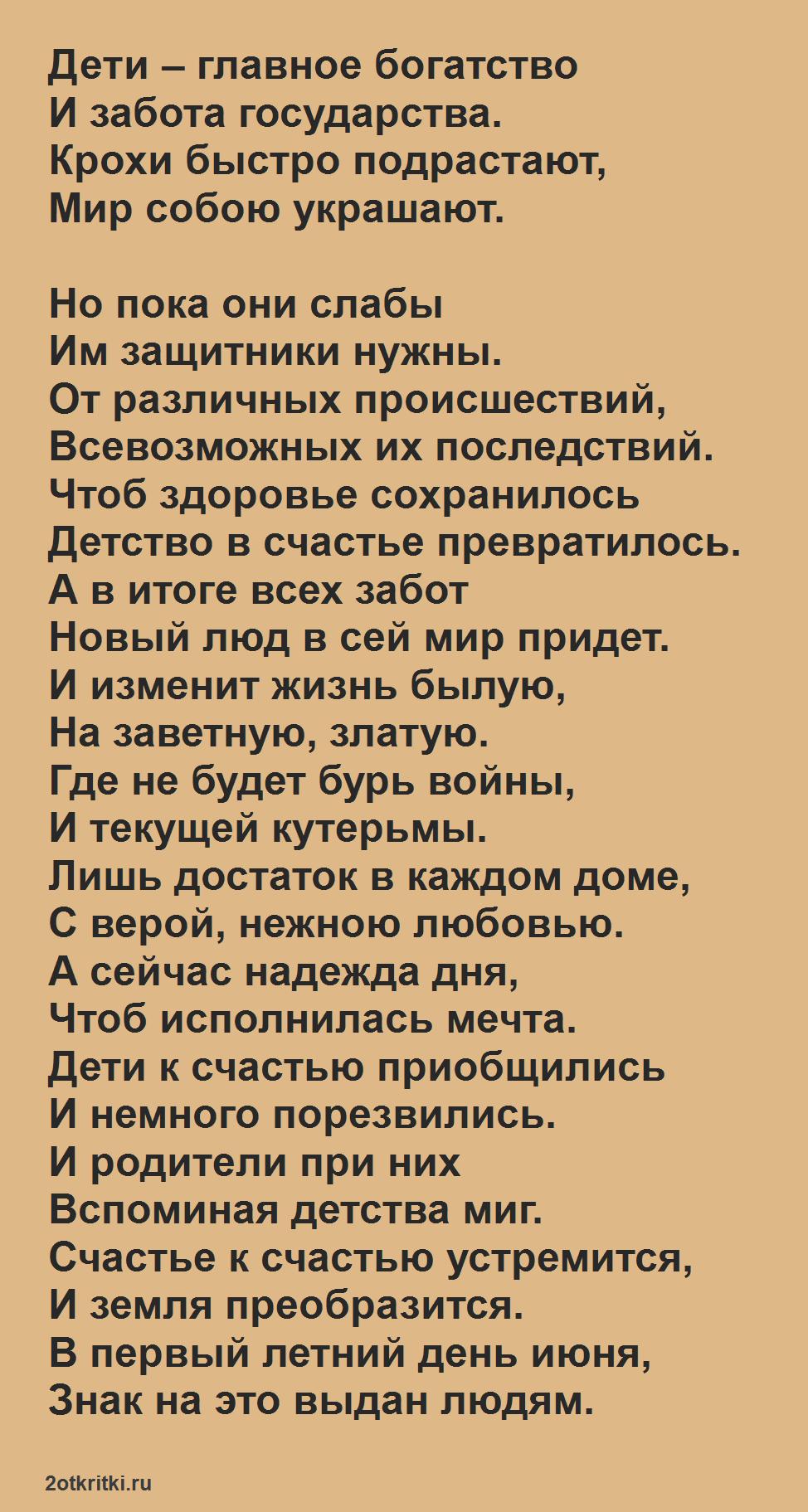 Стих на день детей 1 июня