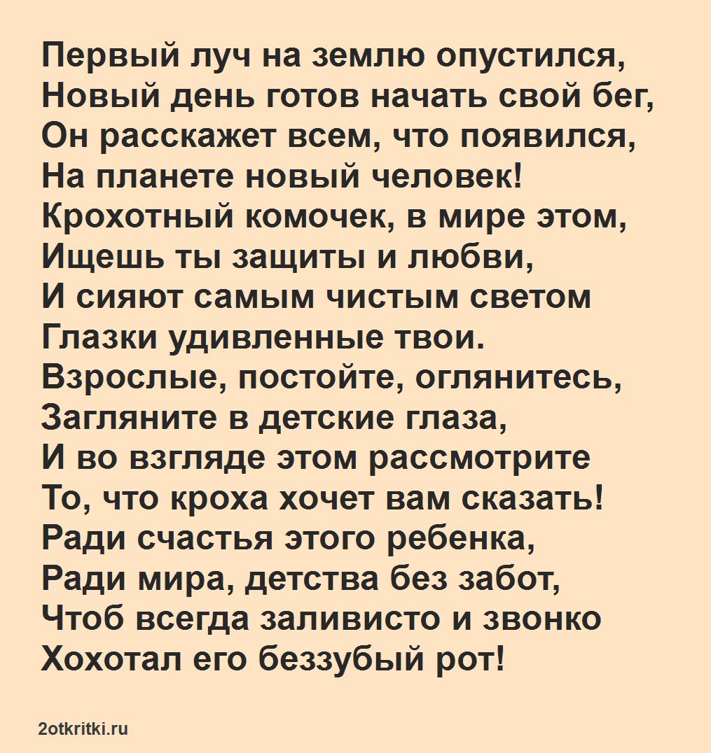 Детские стихи на 1 июня